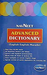 Buy Oxford English English Marathi Dictionary Book Online At Low Prices In India Oxford English English Marathi Dictionary Reviews Ratings Amazon In