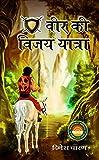 Veer Ki Vijay Yatra
