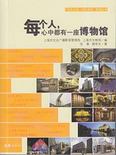 每个人心中都有一座博物馆/文化上海市民读本系列丛书