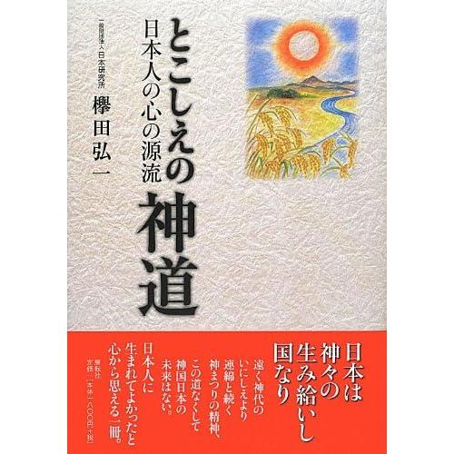 Tokoshie no shinto : Nihonjin no kokoro no genryu.