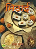 Mithai (Hindi) price comparison at Flipkart, Amazon, Crossword, Uread, Bookadda, Landmark, Homeshop18