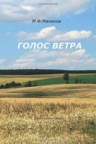 Golos vetra: Stihi na russkom, bashkirskom i tatarskom yazykah por Marat Malikov
