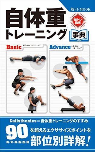 Calisthenics Encyclopedia (Japanese Edition) por Okumura Mitsunori