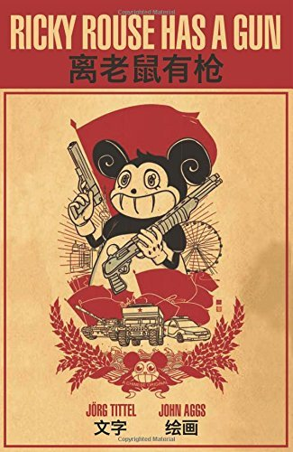 Ricky Rouse Has a Gun: Written by Jorg Tittel, 2014 Edition, Publisher: SelfMadeHero [Paperback]