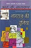 Naagraj Ki Duniya  (Hindi)