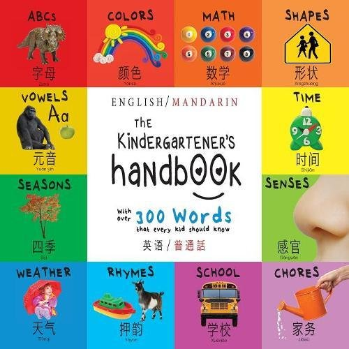 The Kindergartener's Handbook: Bilingual (English / Mandarin) (Ying yu - 英语 / Pu tong hua- 普通話) ABC's, Vowels, Math, Shapes, Colors, Time, Senses, ... Know: Engage Early Readers: Children's Lea por Dayna Martin