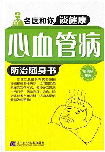 心血管病防治随身书(名医和你谈健康) (English Edition)
