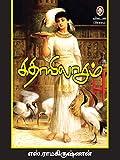 kadhavilasam  (Tamil)