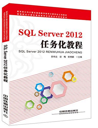 SQL Server 2012任务化教程 par 苏布达
