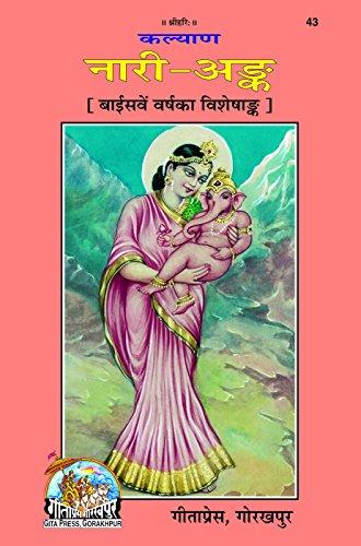 Nari Ank 22nd Year Visheshank Code 43 Hindi (Hindi Edition) por Gita Press Gorakhpur