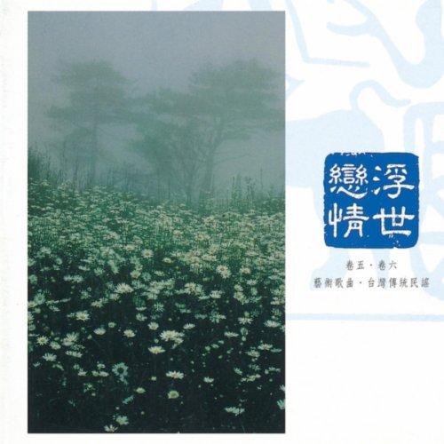 中國交響世紀 卷陸 - 牛犁深耕 先民渡台的歌聲風景 Chinese Symphonic Century, Vol. 6: Water Buffalo in the Fields -