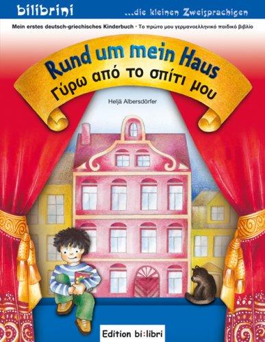 Rund um mein Haus: Mein erstes deutsch-griechisches Kinderbuch