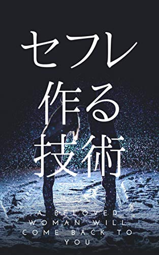 yarimanwomituketesehurenisurugijutu (Japanese Edition)