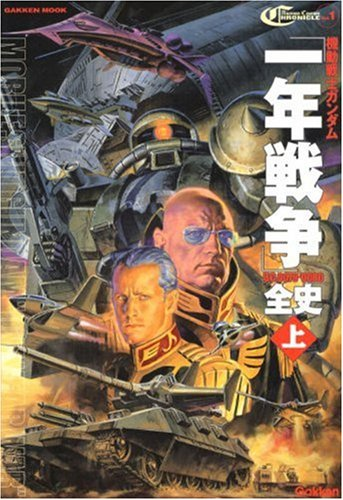 Mobile Suit Gundam: One Year War Complete History UC0079-0080 (top) ISBN: 4056045038 (2007) [Japanese Import] - 0080 Suit Mobile Gundam