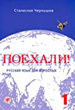 : Poechali! / Let's go!: Russkij jazyk dlja vzroslych. Cast 1. Nacal'nyj kurs. Ucebnik / Russian language for adults. Part 1. A textbook
