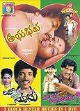 Anubhava/Love Maadi Nodu/Hendathi Endare...