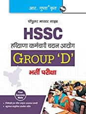Haryana SSC (HSSC) Group 'D' Recruitment Exam Guide