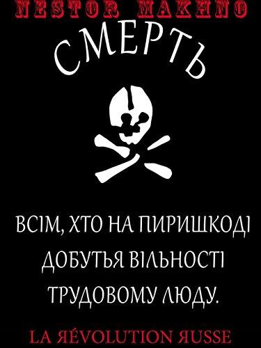 La Révolution russe: Mémoires d'un anarchiste ukrainien par Nestor Makhno
