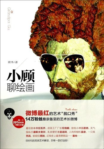 xiao-gu-talks-about-paintings-chinese-edition-by-gu-mengjie-2014-02-15
