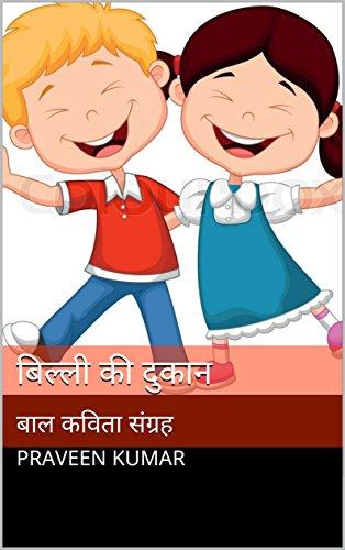 बिल्ली की दुकान : Kids poem in hindi: Illustrated: बाल कविता संग्रह (Hindi Edition) por Praveen kumar