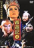西遊記 4 [DVD] DNN-1044