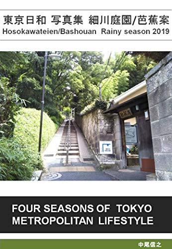 LIVING IN TOKYO HOSOKAWATEIEN BASYOUAN FOUR SEASONS OF  TOKYO  METROPOLITAN  LIFESTYLE (Japanese Edition)