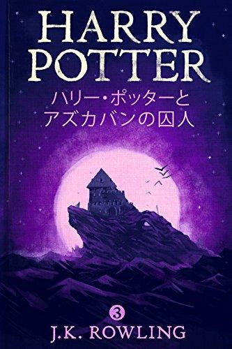 ハリー・ポッターとアズカバンの囚人 - Harry Potter and the Prisoner of Azkaban ハリー・ポッターシリーズ (Japanese Edition)