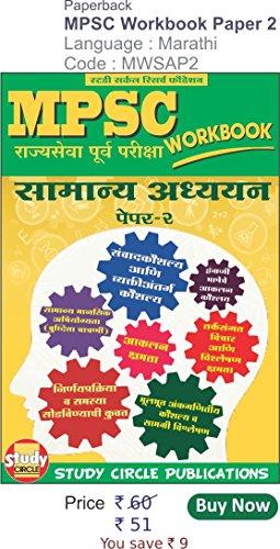 MPSC Workbook Samanya Adhyayan Paper 2