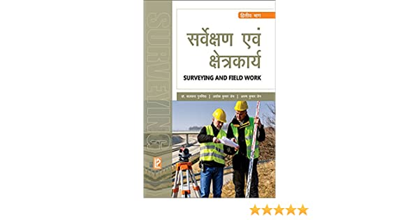 Buy surveying and field work ii hindi medium book online at low buy surveying and field work ii hindi medium book online at low prices in india surveying and field work ii hindi medium reviews ratings fandeluxe Choice Image