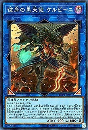 Yu-Gi-Oh!! / Schwarzer Engel auf Higane Cherubini (Super Rare) / LINK VRAINS Pack