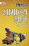 Bihar General Knowledge 2018 (Hindi)