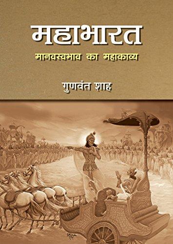 Mahabharat Hindi (Hindi Edition) por Gunvant Shah