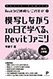 Learn in 10 days while imitating Revit MEP: Revit family creation training guide (Japanese Edition)