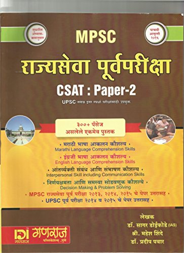 MPSC Rajya Seva Purva Pariksha, CSAT : Paper - 2 (Marathi)
