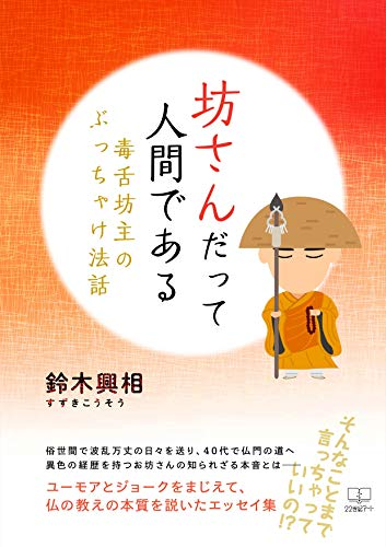 Even a monk is a human being: Poison tongue shame (22nd CENTURY ART) (Japanese Edition)