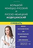 : Großes Deutsch-Russisches und Russisch-Deutsches Wörterbuch der Medizin: Bol'shoj nemecko-russkij i russko-nemeckij medicinskij slovar' (Bol'shoj slovar')