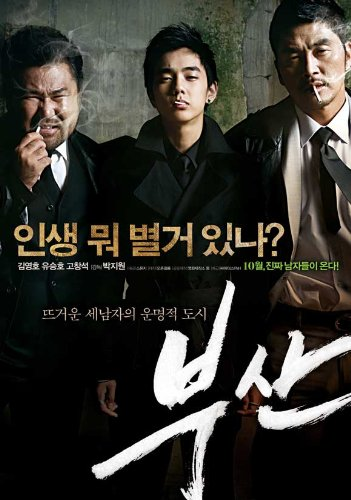 Busan Plakat Movie Poster (11 x 17 Inches - 28cm x 44cm) Korean B