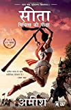#8: Sita-Mithila Ki Yoddha (Ram Chandra Shrunkhala Kitaab 2): Sita-Warrior of Mithila (Hindi)