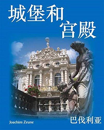 Burgen und Schlösser Bayern: Chinesische Ausgabe