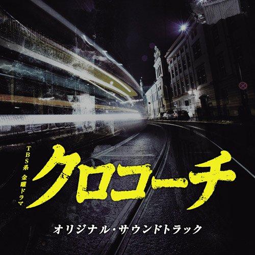 Dramakuro Coach-O.S.T.Inal Sou
