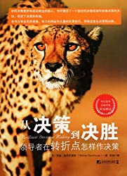 From Decision-making to Success-How to Make Decisions at the Break Point as Leaders (Chinese Edition)