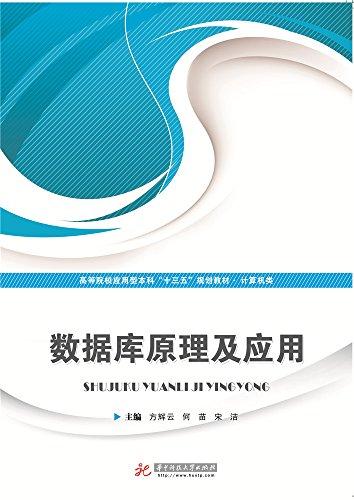 住房储蓄原理与实务/应用型高等院校住房金融教材