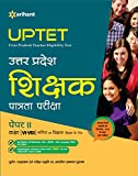 UPTET Uttar Pradesh Shikshak Patrata Pariksha  Paper-II (Class VI-VIII) Ganit Avum Vigyan Shikshak ke Liye