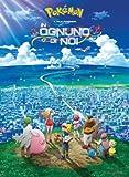 Import Posters Pokemon The Movie - The Power of US – Italian Movie Wall Print - 30CM X 43CM
