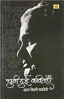 Chuni Hui Kavitayen (Hindi) by [Vajpayee, Atal Bihari]