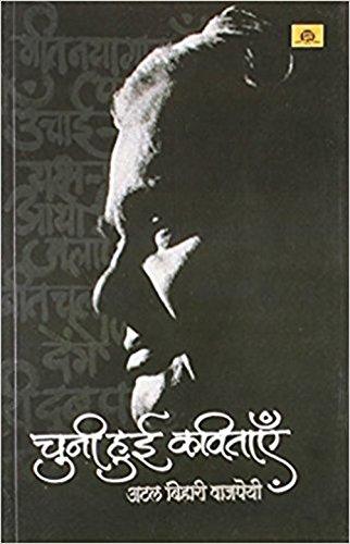 Chuni Hui Kavitayen Hindi Ebook Atal Bihari Vajpayee Amazonin