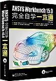 Telecharger Livres ANSYS Workbench 15 0??????? ?DVD??1? (PDF,EPUB,MOBI) gratuits en Francaise