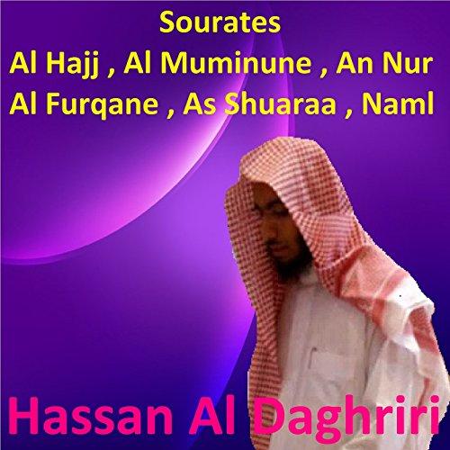 Sourate Al Furqane (Hafs Muratal)
