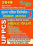 Best Books For Youths - UPPCS (Mains) Vol 3 GS Solved Paper Book Review