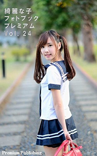 beautiful-girl-photo-book-premium-volume-twenty-four-japanese-edition